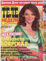 Teleweek Magazine [Russia] (22 November 2010)