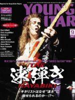 Young Guitar Magazine [Japan] (September 2018)