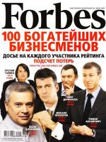 Forbes Magazine [Russia] (May 2009)