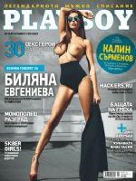 Playboy Magazine [Bulgaria] (November 2014)