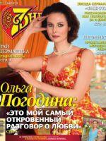 7 Dnej Magazine [Russia] (2 May 2016)