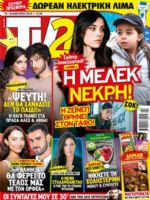 TV 24 Magazine [Greece] (20 January 2018)