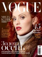 Vogue Magazine [Ukraine] (September 2014)