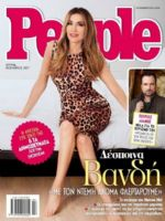 People Magazine [Greece] (26 November 2017)