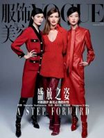 Vogue Magazine [China] (September 2019)