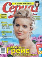 Serial Magazine [Russia] (29 August 2005)