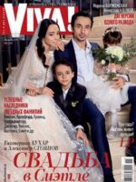 VIVA Magazine [Ukraine] (26 March 2019)