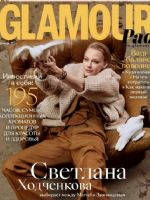 Glamour Magazine [Russia] (October 2019)