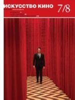 Iskusstvo Kino Magazine [Russia] (July 2017)