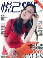 Self Magazine [China] (August 2017)