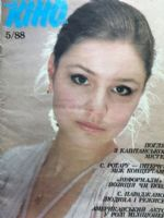 Novyny Kinoekranu Magazine [Soviet Union] (May 1988)