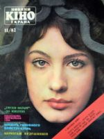 Novyny Kinoekranu Magazine [Soviet Union] (November 1982)