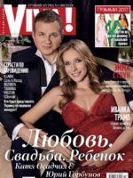 VIVA Magazine [Ukraine] (28 February 2017)
