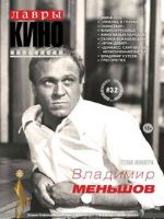 Lavry Kino Magazine [Russia] (August 2016)