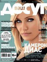 Vash Dosug Magazine [Russia] (30 October 2013)