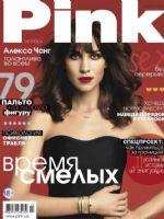 pink Magazine [Ukraine] (October 2015)