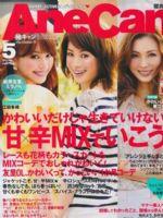 AneCan Magazine [Japan] (May 2013)