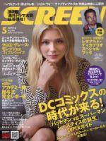 Screen Magazine [Japan] (May 2016)