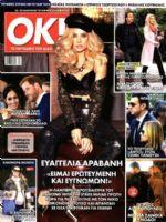 OK! Magazine [Greece] (24 January 2018)