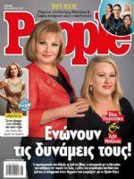 People Magazine [Greece] (19 November 2017)
