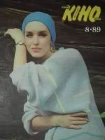 Novyny Kinoekranu Magazine [Soviet Union] (August 1989)