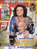 Tiletheatis Magazine [Greece] (4 October 2014)