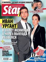 Star Hits Magazine [Russia] (12 December 2011)