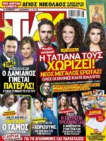 TV 24 Magazine [Greece] (25 December 2017)