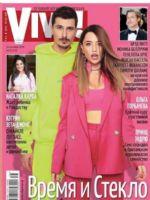 VIVA Magazine [Ukraine] (24 September 2019)