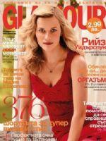 Glamour Magazine [Bulgaria] (November 2014)