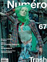 Numero Magazine [China] (March 2017)