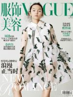 Vogue Magazine [China] (April 2016)
