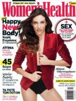 Women's Health Magazine [Greece] (January 2015)