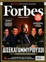 Forbes Magazine [Greece] (10 October 2015)