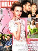 Hello! Magazine [Greece] (5 April 2017)