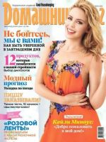 Good Housekeeping Magazine [Ukraine] (October 2014)