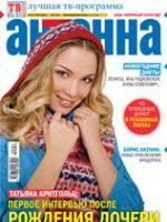 Antena Magazine [Russia] (16 December 2009)
