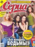 Serial Magazine [Russia] (9 January 2006)