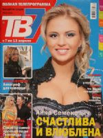 TB7 Magazine [Russia] (7 April 2008)