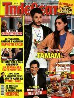 Tiletheatis Magazine [Greece] (20 February 2016)
