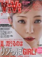 Vivi Magazine [Japan] (July 2016)