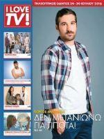TV Mania Magazine [Cyprus] (24 July 2016)