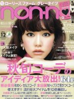 Non-No Magazine [Japan] (December 2014)