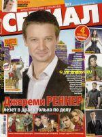 Serial Magazine [Ukraine] (6 February 2013)