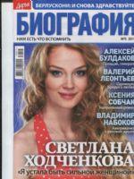 Darya_Biografia Magazine [Russia] (May 2019)