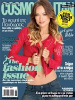 Cosmopolitan Magazine [Greece] (November 2013)