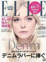 Elle Magazine [Japan] (May 2019)