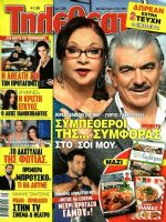 Tiletheatis Magazine [Greece] (26 September 2015)