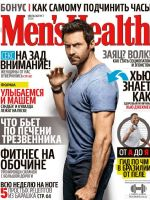 Men's Health Magazine [Ukraine] (August 2014)