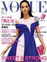 Vogue Magazine [Japan] (December 2014)
